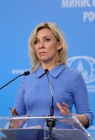 Захарова: Важно, что между Россией и Грузией удалось выстроить гуманитарное взаимодействие