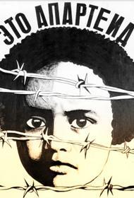 Падение диктаторов Юга. Расистский апартеид в ЮАР закончился лишь в конце ХХ века
