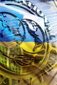 Чем расплатится Украина за новый кредит МВФ