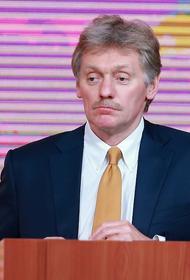 Песков: РФ не намерена закрывать глаза на недружественные проявления со стороны  властей Чехии