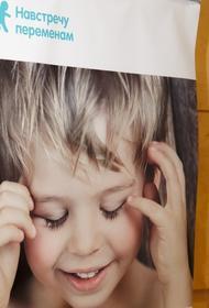 Проекты в сфере детства отметят на конкурсе Tele2 и фонда «Навстречу переменам»