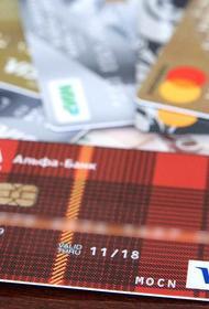 Россияне первый день живут без «банковского роуминга»
