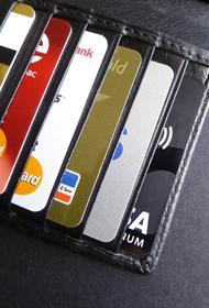 Обслуживание и выпуск  банковских карт в России  могут сделать платным