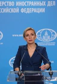 Мария Захарова объяснила вызов посла Чехии в МИД России