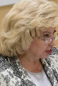 Москалькова заявила, что получила несколько жалоб о принуждении к дистанционному голосованию