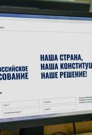 Дистанционно проголосовать по поправкам в Конституцию готовы уже 700 тысяч москвичей