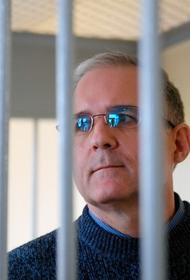 Осуждённый за шпионаж американский гражданин может надеяться на обмен