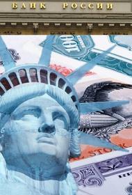 ЦБ России сделал ставку на госбумаги США
