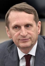 Нарышкин: на Западе ошибаются, полагая, что миром можно «управлять» из Вашингтона