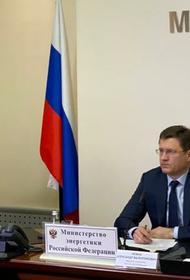 Глава Минэнерго России оценил стадию завершенности «Северного потока-2»