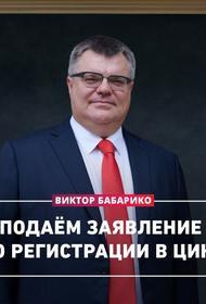Бабарико предъявлено обвинение в рамках дела Белгазпромбанка