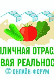 Онлайн-форум «Тепличная отрасль: Новая реальность» пройдёт 26 июня
