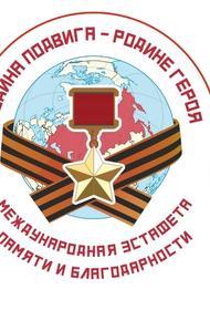 Украина поддержала Международную эстафету памяти и благодарности