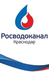 «Краснодар Водоканал» проводит реконструкцию главного коллектора