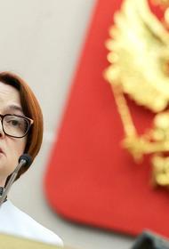 Глава Центробанка заявила, что экономика нашей страны подошла к кризису подготовленной