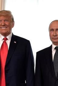 Политолог оценил «загадочное» отношение Трампа к Путину, о котором ранее сообщил Болтон