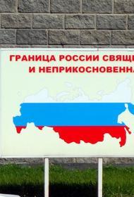 В США не знают, где заканчиваются границы России