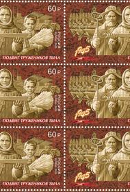 Почтовая марка расскажет о трудовом подвиге южноуральцев в годы войны