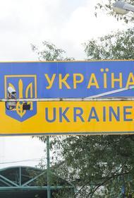 Бывший министр Украины высмеял «стену» на границе с Российской Федерацией