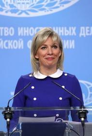 Захарова отреагировала на заявление Киева о «многомиллионных долгах» России перед Украиной