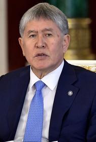 Экс-президент Киргизии Алмазбек Атамбаев получил 11 лет лишения свободы