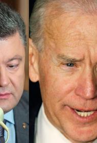 О чем договаривались Порошенко и Байден в 2016 году