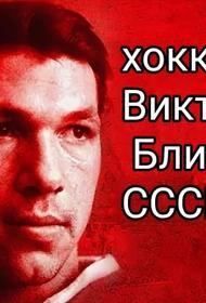 Виктор Блинов: трагическая история советского хоккеиста
