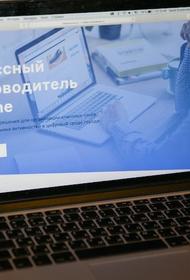 К проекту «Классный консультант» присоединились более 70 тысяч пользователей