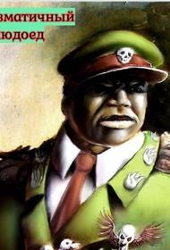 Иди Амин – диктатор, каннибал. Прообраз легендарного Бармалея на троне Уганды