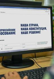 Более миллиона человек проголосовали по поправкам в Конституцию онлайн