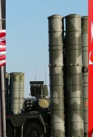 Не прошло и года, как США перекупают у Турции российские С-400