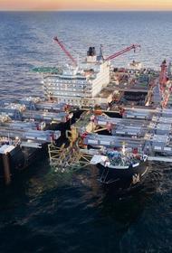 Посчитан ущерб «Северного потока-2» от дополнительных санкций США