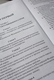 5 важных для приморцев поправок