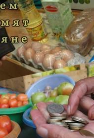 Россияне стали покупать дешевый хлеб, многие не могут позволить себе овощи и мясо