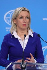 Захарова рекомендовала Вашингтону решить проблемы в своей стране