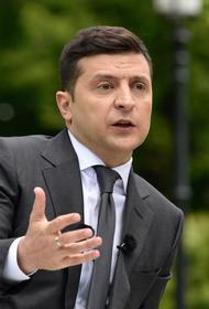 Зеленский: от Украины никто ничего не может требовать