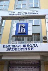 «Расстрельный список», из ВШЭ планируют уволить оппозиционно настроенных преподавателей
