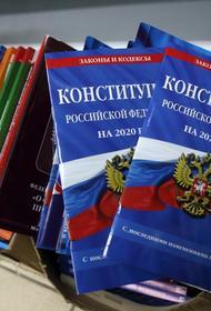 Опубликован обновленный текст Конституции РФ