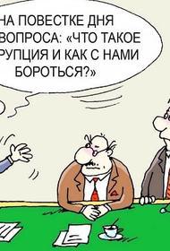 Что делать с коррупцией в России. Часть 7