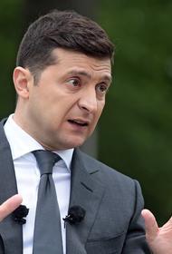 На Украине озвучили предполагаемый срок отставки президента Владимира Зеленского