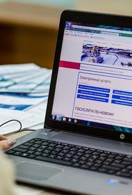 Депутат МГД Гусева отметила постоянное расширение в столице перечня городских услуг в онлайн-формате