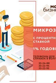 Финансовая помощь пострадавшему волгоградскому бизнесу
