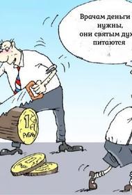 Счетная палата РФ выявила нарушения почти на триллион рублей и проверит выплаты медикам за COVID-19