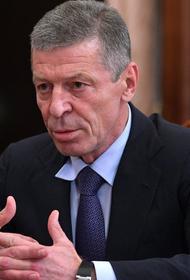 Козак: Переговоры с Киевом по Донбассу похожи на театр абсурда