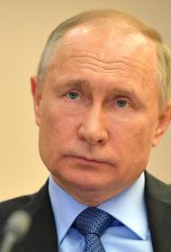Путин считает эффективной работу по борьбе с коррупцией
