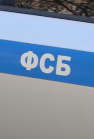 ФСБ предотвратила теракты на территории Ростовской области