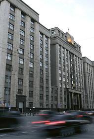 Госдума приступила к изменению законодательства в связи с поправками к Конституции