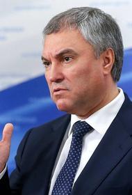 Володин предупредил об уголовной ответственности политиков, заявляющих о расчленении России