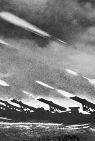 В этот день в 1941 году гитлеровцы впервые были обстреляны «Катюшами»