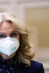 Голикова сообщила, сколько средств потратили на лечение коронавируса в России